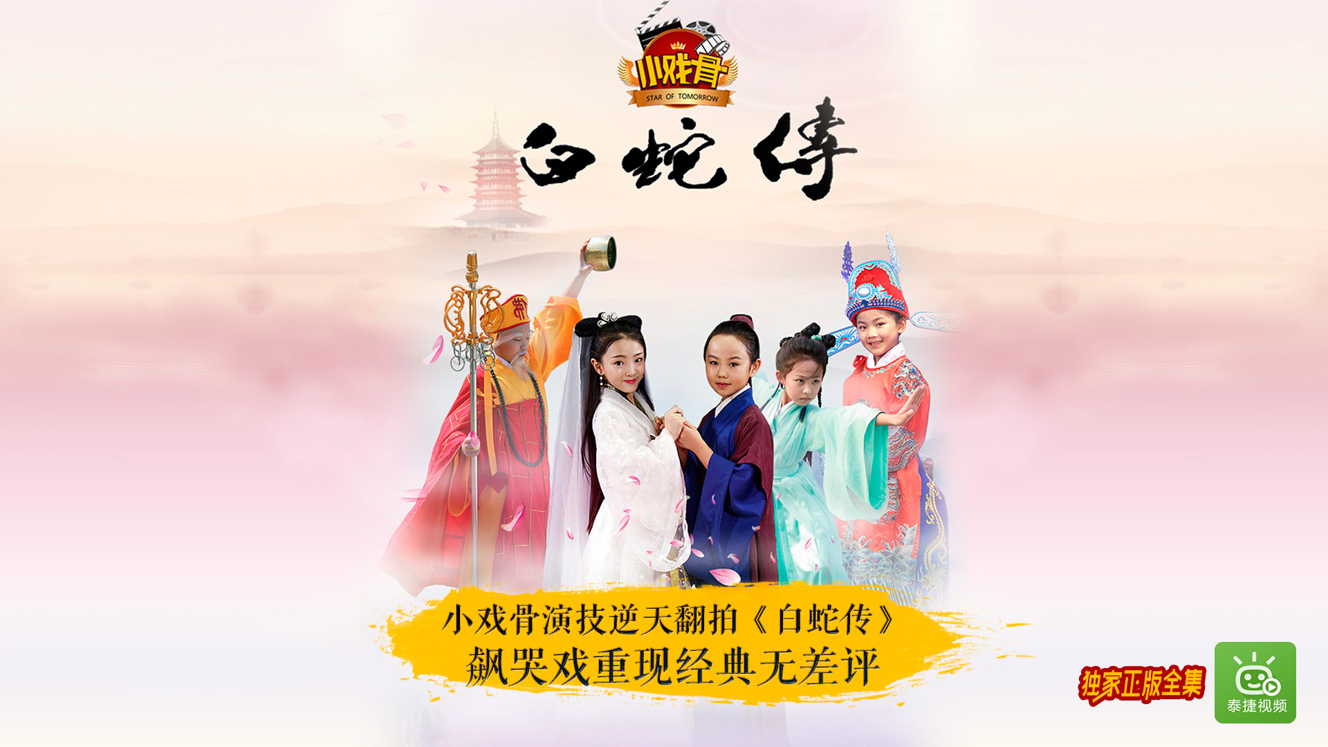 小戏骨之白蛇传【2016.中国大陆.高清】